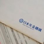 日本年金機構からの封筒