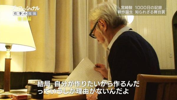 宮崎駿「結局、自分が作りたいから作るんだ。っていうしか理由がないんだよ」
