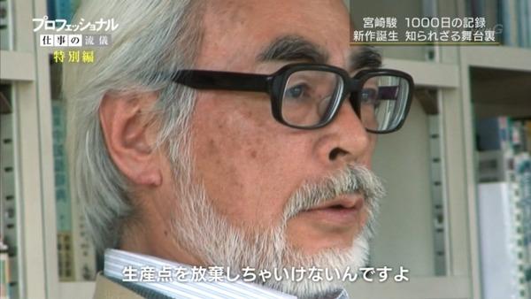 宮崎駿「生産点を放棄しちゃいけないんですよ」