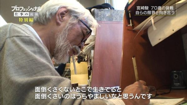 宮崎駿「面倒くさくないとこで生きてると、面倒くさいのはうらやましいなと思うんです」