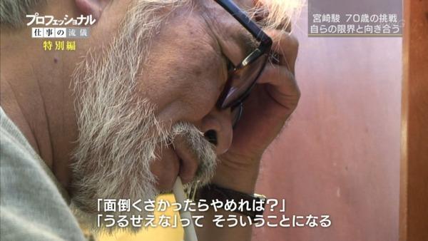宮崎駿「面倒くさかったらやめれば?うるせぇな!ってそういうことになる」