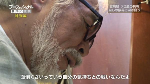 宮崎駿「面倒くさいっていう自分の気持ちとの戦いなんだよ」