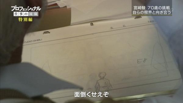 宮崎駿「面倒くせぇぞ」