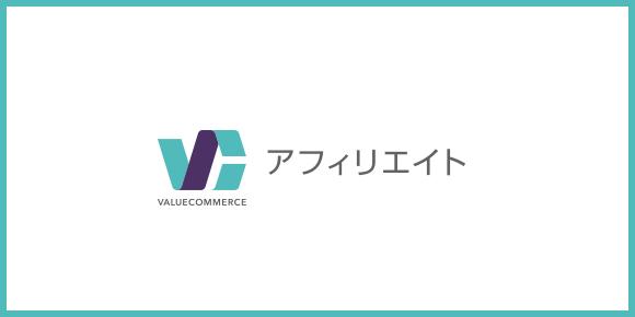 ValueCommerceアフィリエイト
